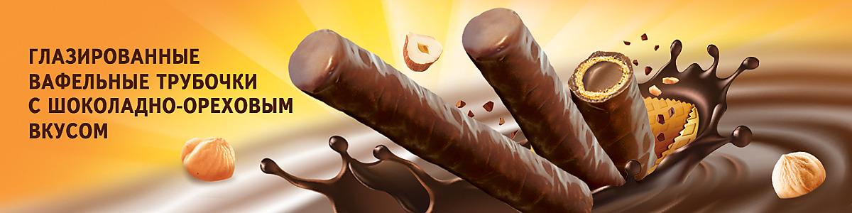 Глазированные вафельные трубочки с шоколадно-ореховым вкусом