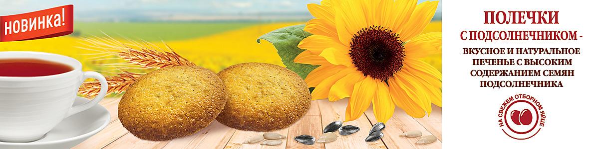 Полечки с подсолнечником - высокое и натуральное печенье с высоким содержанием семян подсолнечника