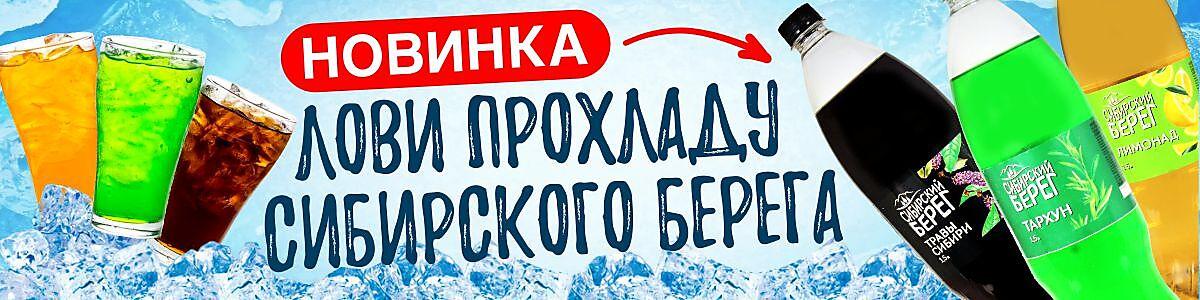 Новинка! Лови прохладу Сибирского берега!