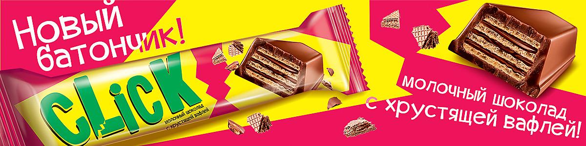 Новый батончик! Click молочный шоколад с хрустящей вафлей!