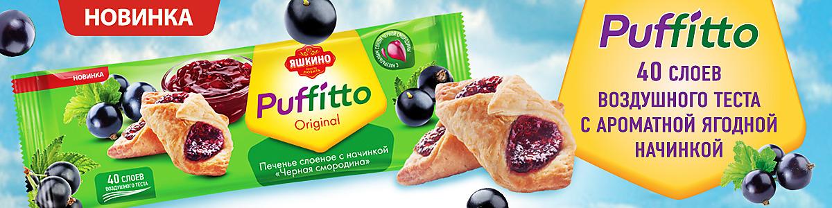 Печенье Puffito - 40 слоев воздушного теста с ароматной ягодной начинкой
