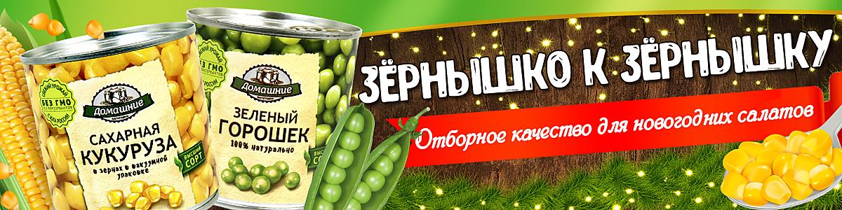 Зёрнышко к зёрнышку! Отборное качество для новогодних салатов.