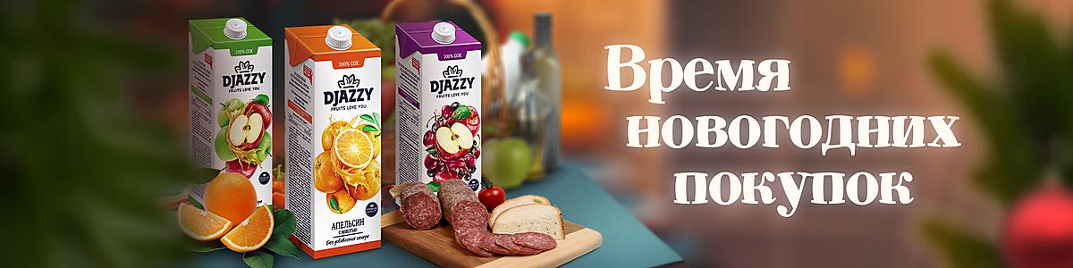 Соки Djazzy - Время новогодних покупок!