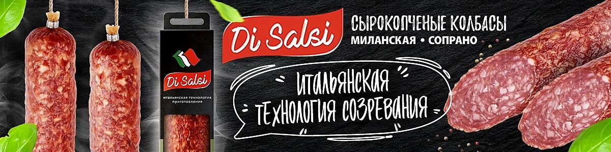 Di Salsi сырокопченые колбасы Миланская, Сопрано - Итальянская технология созревания.
