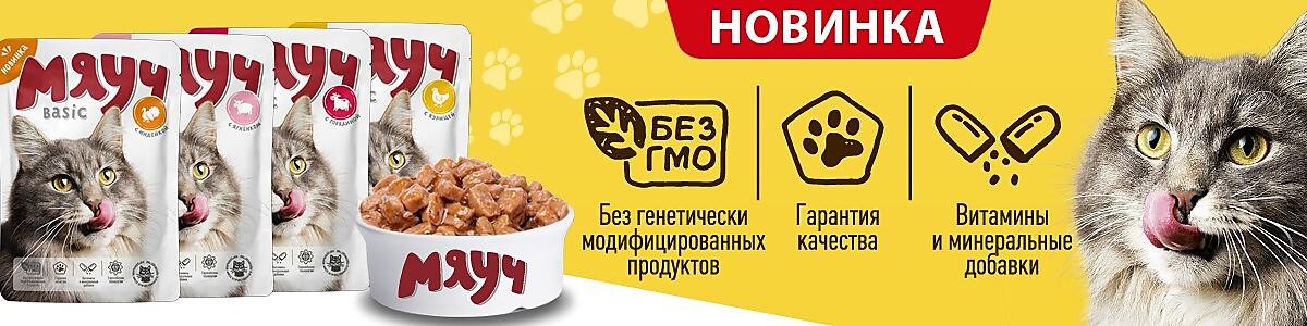 Новинка! Влажный корм для кошек МЯУЧ Basic.