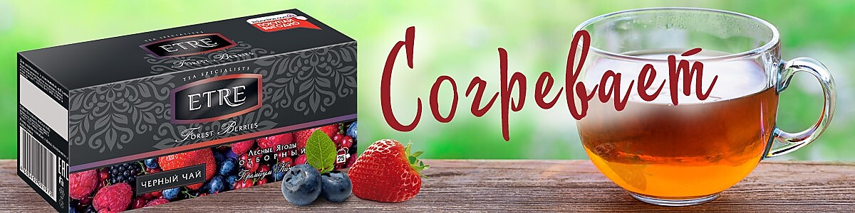 «ETRE» - высококачественный черный цейлонский чай с лесными ягодами.