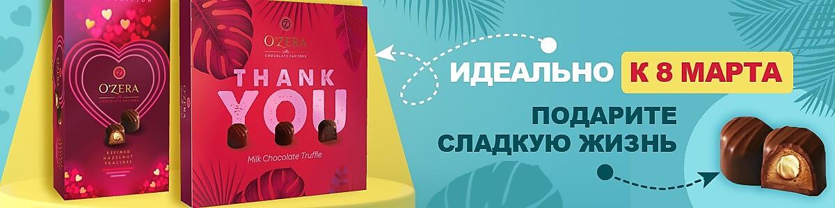 Конфеты Ozera - идеально к 8 марта! Подари сладкую жизнь!