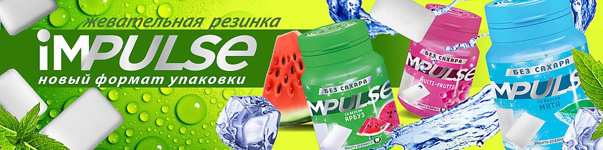 Жевательная резинка Impulse - новый формат упаковки!