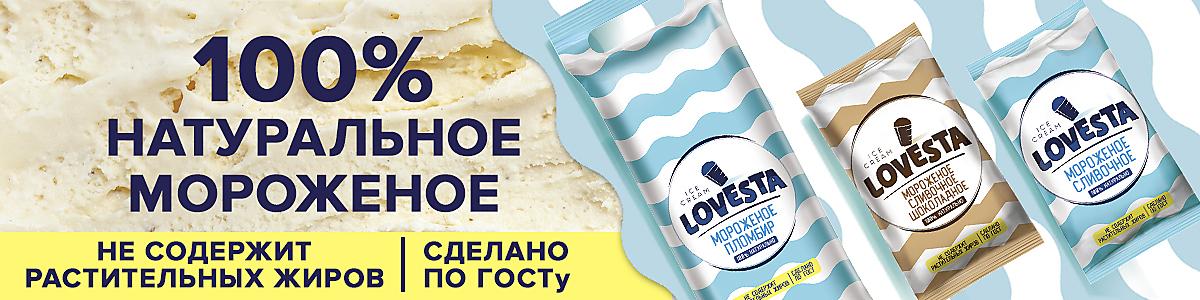 Lovesta - 100% натуральное мороженое, не содержит растительных жиров, сделано по ГОСТу.