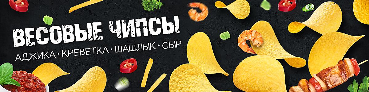 Новинка! Весовые чипсы: аджика, жареная креветка, шашлык