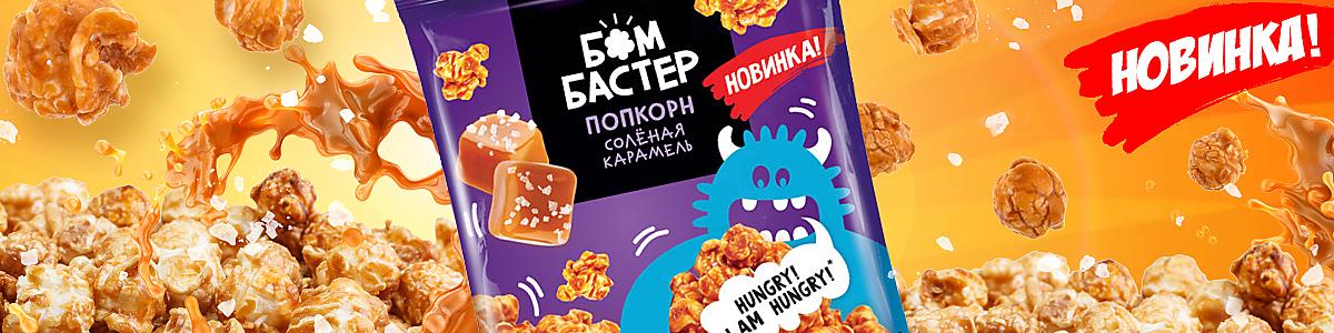 Новинка Бомбастер! Попкорн солёная карамель. Hungry! I'm hungry!