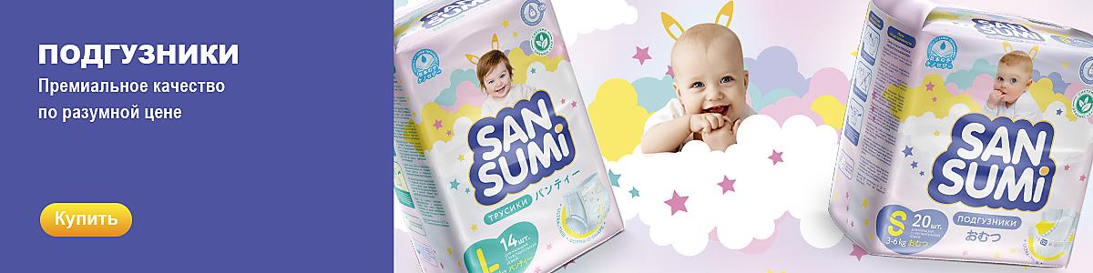 Новинка! Подгузники Sansumi - премиальное качество по разумной цене.