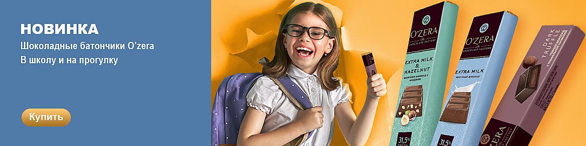 Шоколадные батончики O'zera в школу и на прогулку.