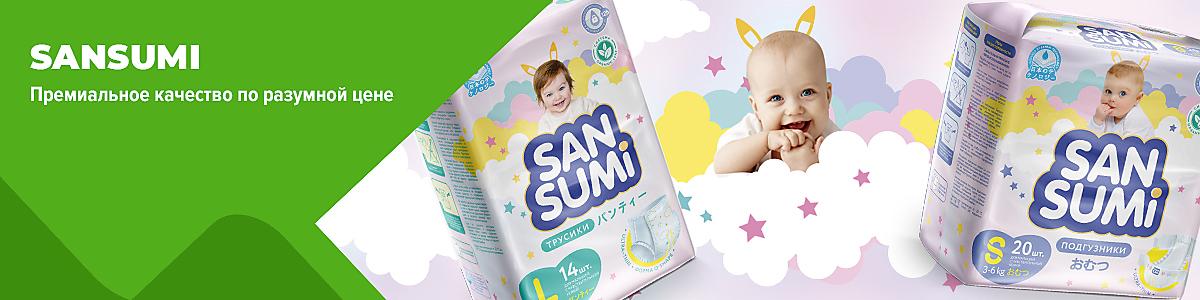 SAN SUMI - Премиальное качество по разумной цене