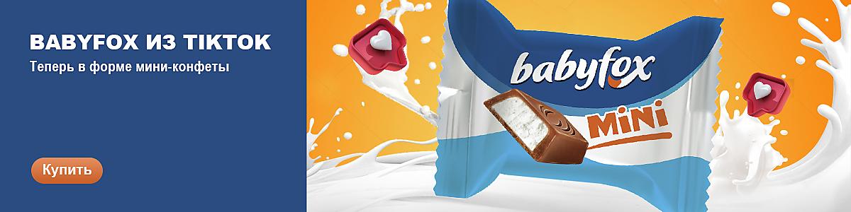 Babyfox из TikTok теперь в форме мини-конфет!