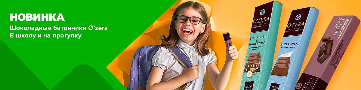 Новинка! Шоколадные батончики O'zera! В школу и на прогулку.