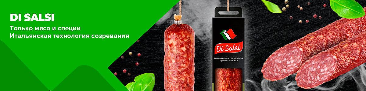 Di Salsi - только мясо и специи. Итальянская технология созревания.