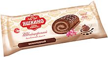 «Яшкино», рулет бисквитный шоколадный, 200г