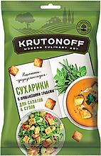 «Крутоноф», сухарики с прованскими травами для салатов и супов, 100г