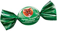 «Ореховичи», конфета «Фундук Петрович» в молочной шоколадной глазури (упаковка 1кг)