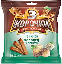«3 Корочки», сухарики со вкусом холодца с хреном, 100г