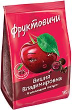 «Фруктовичи», драже «Вишня Владимировна» в шоколадной глазури, 135г