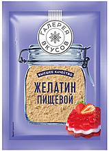 «Галерея вкусов», желатин пищевой, 20г