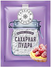 «Галерея вкусов», сахарная пудра, 50г