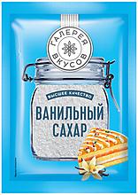 «Галерея вкусов», ванильный сахар, 20г
