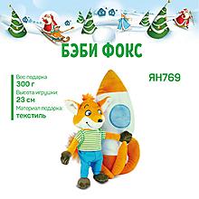 «BabyFox», новогодний набор «Бэби Фокс», 300г