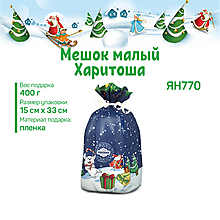 «Яшкино», новогодний набор «Харитоша, мешочек малый», 400г