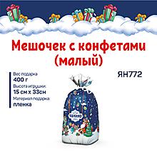 «Яшкино», новогодний набор «Мешочек с конфетами (малый)», 400г
