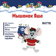 «Яшкино», новогодний набор «Мышонок Яша», 370г