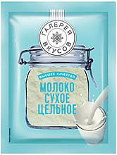 «Галерея вкусов», молоко сухое, 75г