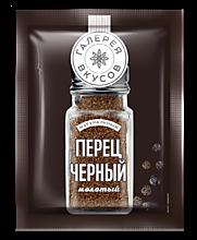 Перец черный молотый «Галерея вкусов», 10г
