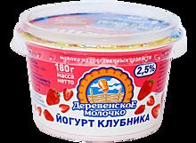 Йогурт 2.5% «Деревенское молочко» Клубника, 180г