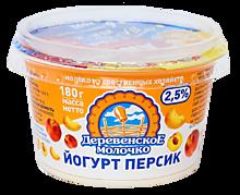 Йогурт 2.5% «Деревенское молочко» Персик, 180г