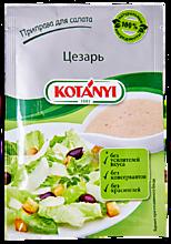 Приправа для салата Цезарь «Kotanyi», 13г