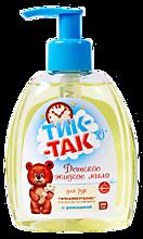 Жидкое мыло «Тик-так» с ромашкой, 320мл