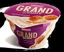 Десерт творожный 5% «Гранд Десерт» Соленая карамель, 120г
