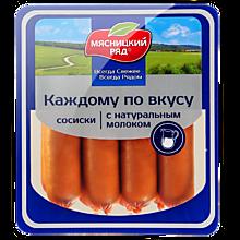 Сосиски «Мясницкий ряд» «Каждому по вкусу с натуральным молоком», 420г