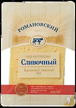 Сыр «Романовский» Сливочный, слайсерная нарезка, 125г