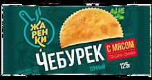 Чебурек «Жаренки» с мясом, 125г
