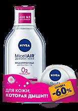 Набор «Nivea» MicellAIR, мицелярная вода+Крем Soft