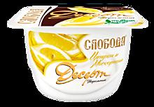 Десерт творожный 4% «Слобода» Цитрон и маскарпоне, 125г