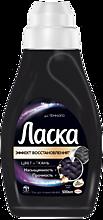 Средство для стирки «Ласка» «Эффект восстановления» для темного белья, 500мл