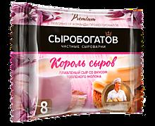 Сыр плавленый 45% «Сыробогатов» Король сыров, 130г