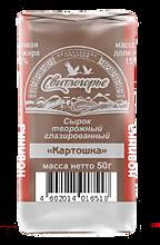 Сырок творожный глазированный 15% «Свитлогорье» «Картошка», 50г