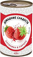 «Домашние сладости», клубника консервированная, 410г