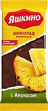«Яшкино», шоколад молочный с ананасом, 90г